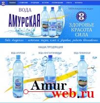 Сделан сайт Амурской воды