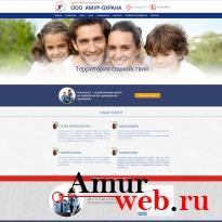 """Сайт охранного агенства """"Амур-Охрана"""""""