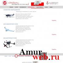 Разработан сайт airgis.ru