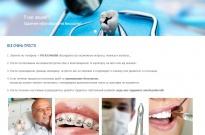 Сделан сайт китайской стоматологии